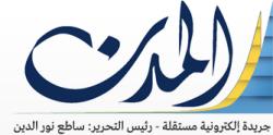 al-Modon